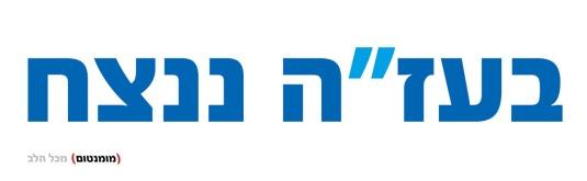 New bumper sticker for the success of the Gaza War